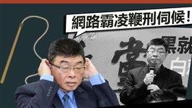 邱毅,霸凌,鞭刑 圖/翻攝自陳柏惟臉書
