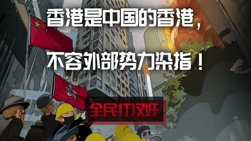 中國近日出現一款免費網路遊戲「全民打漢奸」,多名「反送中」運動領袖如黃之鋒被設計成「通緝犯」,供玩家打擊。(圖取自全民打漢奸網頁dalaoshu.net/index.html)