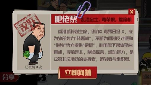 「全民打漢奸」中,每名「漢奸」都被附上一段文字介紹,黎智英則被形容為「肥佬黎」,被指是「亂港金主」。(圖取自全民打漢奸網頁dalaoshu.net/index.html)