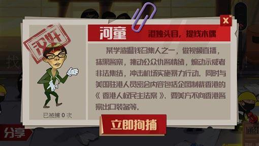 「全民打漢奸」中,每名「漢奸」都被附上一段文字介紹,黃之鋒被描述成「河童」,並被定義成「港獨頭目」。(圖取自全民打漢奸網頁dalaoshu.net/index.html)