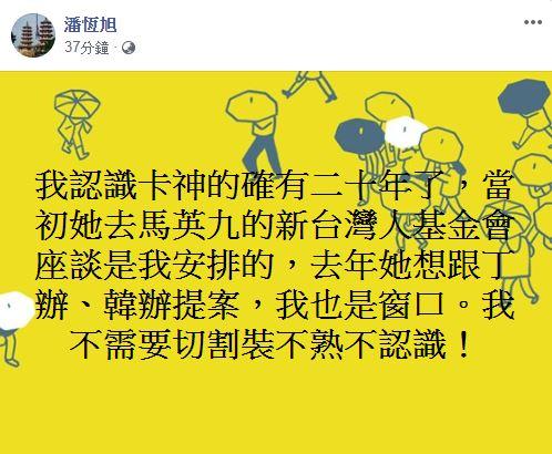 潘恒旭 圖/翻攝自潘恒旭臉書