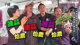 三立新聞網記者李彥慧體驗民進黨立委候選人吳怡農一日助理。 店家贈送蔥蒜為吳怡農競選討吉利。 對於選民的支持鼓勵,吳怡農表示是大家的功成。