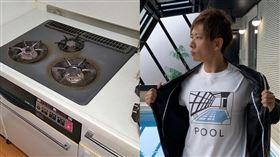 AV,瓦斯爐,清水健,廚房(翻攝自推特)