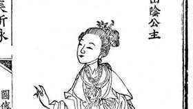 山陰公主。(圖/翻攝自維基百科)