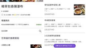 韓國瑜,香腸,黑輪,外送,草包,高雄 圖/翻攝公民割草行動臉書