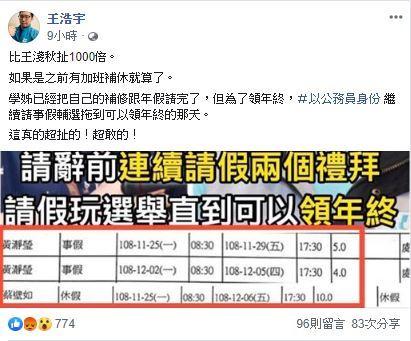 王浩宇臉書發文