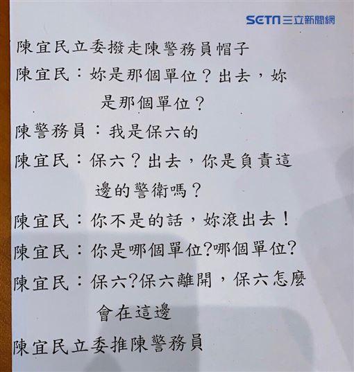 陳宜民與女警對話紀錄(讀者提供)