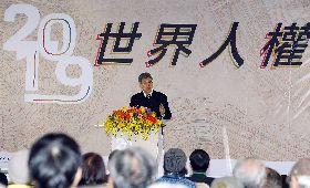 世界人權日 副總統:美麗島為台灣民主