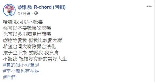 謝和弦/翻攝自臉書