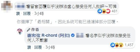 謝和弦 圖/臉書