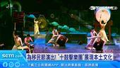 本土樂團演出 舞蹈音樂市集超多元