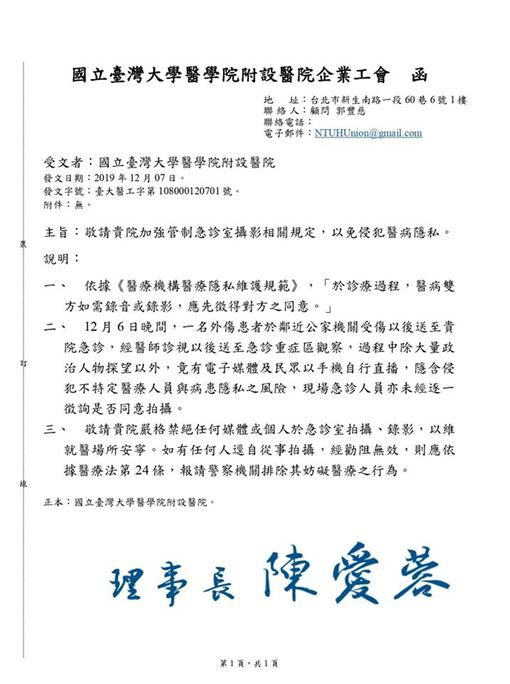 藍委探視急診合照!台大醫院工會不忍了:別利用醫療造勢圖翻攝自臺大醫院企業工會臉書