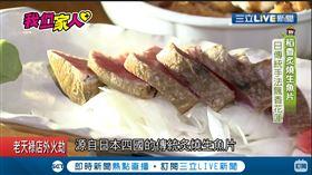 日本傳統「稻香炙燒生魚片」飄香到花蓮!