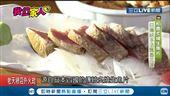 日本傳統稻香炙燒生魚片 飄香到花蓮