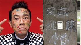 林口體育館外有「強姦犯陳小春」等噴漆字樣。(圖/翻攝畫面)