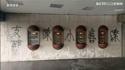 陳小春挺港警惹眾怒!林口體育館開唱 被噴漆嗆「強X犯」圖翻攝畫面