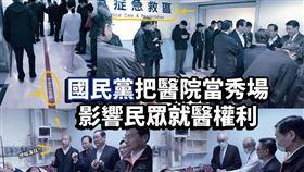 時代力量批國民黨政治作秀(圖/翻攝自時代力量 New Power Party臉書)