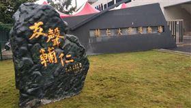 ▲航源FC林湧成董事長致贈「友聲輔仁」巨石給輔大。(圖/輔大提供)