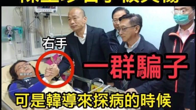 陳玉珍夾手急診卻「握手韓國瑜」 網友曝疑點:演很大!