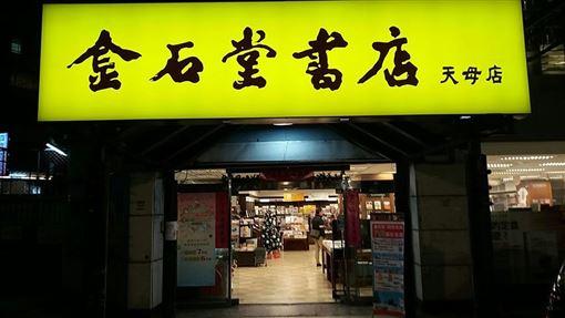 近30年歷史天母店因租約到期,只營業至2020年1月8日。(圖取自金石堂天母店臉書facebook.com)