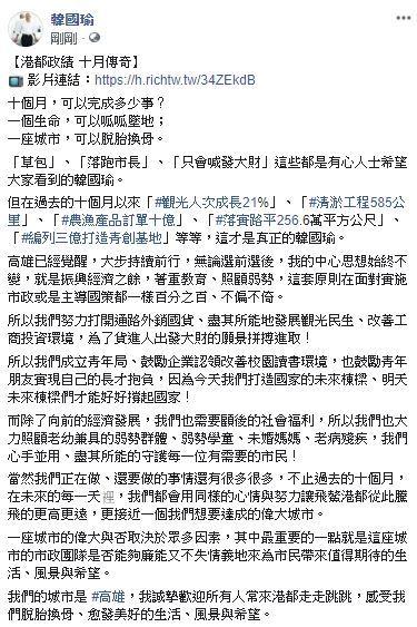韓國瑜臉書發文
