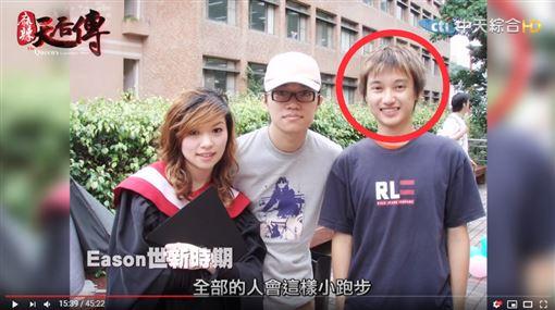 小優、Eason(翻攝自YouTube)