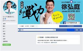 台北市議員徐弘庭關臉書。(圖/翻攝自徐弘庭臉書)