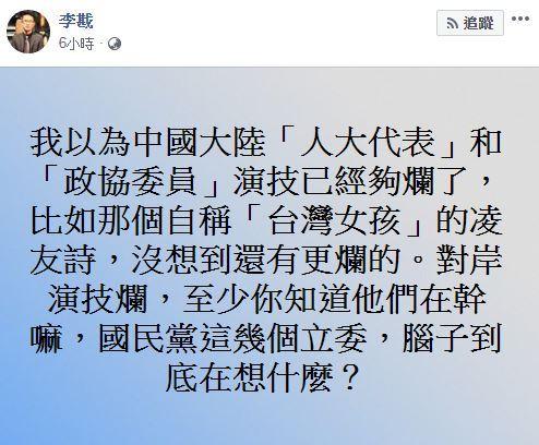 「比中國人演得還爛」李戡怒轟:國民黨腦子到底在想什麼圖翻攝自李戡臉書