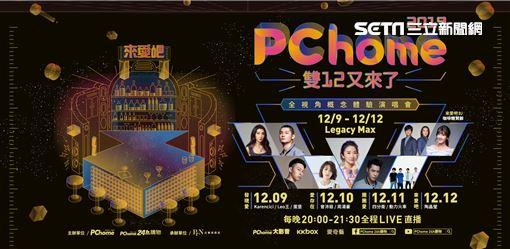 雙12 PChome PChome提供