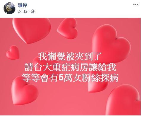 館長,陳玉珍,台大,急診,夾手(圖/翻攝自館長臉書)