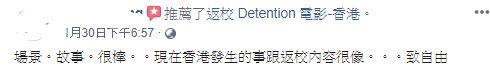 娛樂中心/綜合報導  今年最受歡迎的國片《返校》上映後票房創下佳績,票房超過2億台幣,成為今年國片最賣座的電影之一,該片故事描述台灣白色恐怖時期的翠華中學,一群不願服從強權的學生和老師如何受到政府迫害的故事,近日在香港優先場造成轟動,也從原先開的6個戲院加開到11個戲院,不少影迷看完作品之後也回到臉書分享心得,直呼「要珍惜得來不易的自由!」    ▼▲(圖/翻攝自臉書)  《返校》香港臉書日前公