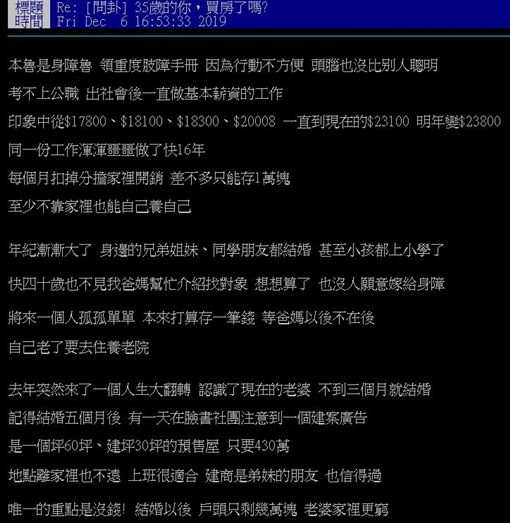 身障男「月薪23K」…3個月閃婚!一通電話買房惹淚崩(翻攝自PTT)