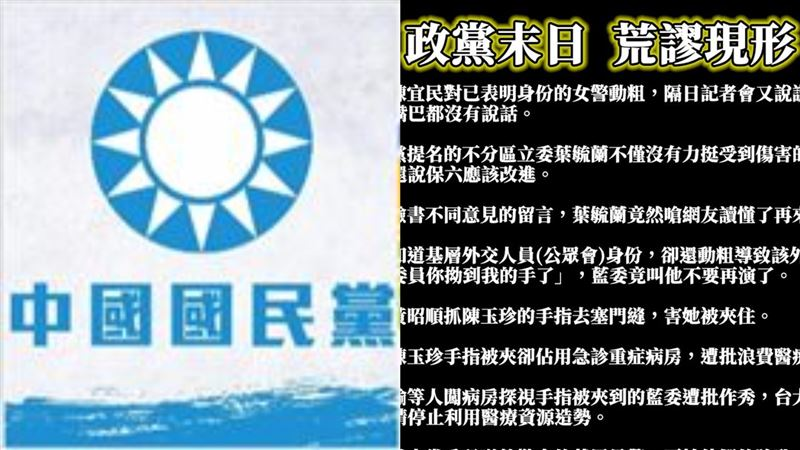 藍委抗議鬧劇總整理…一張圖轟國民黨「政黨末日荒謬現形」