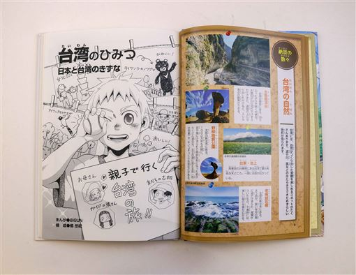 這本漫畫有洋蔥!文總推「台灣的秘密」漫畫進駐全日本圖書館