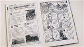 台日友好!漫畫「台灣的秘密」日上架