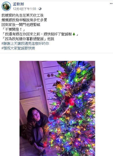 黃子佼,孟耿如/臉書