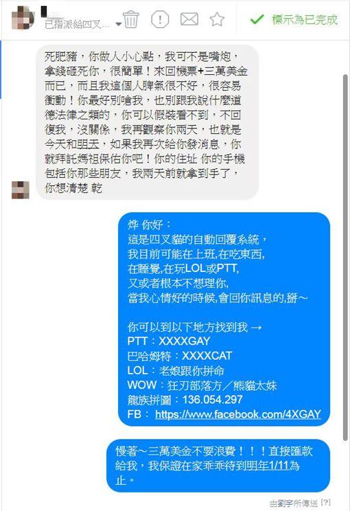 「四叉貓」劉宇遭韓粉威脅(圖/翻攝自劉宇臉書)