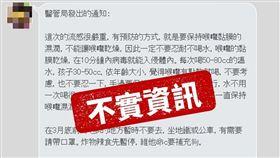 喝水可殺死流感病原是謠言 圖/翻攝自衛生福利部