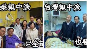 ▲粉專諷刺台灣親中派民代也要全部落選(圖/翻攝《不顧北京反對》臉書) 來源 新媒體