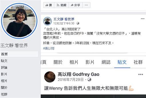 高以翔因這本書見「人生無限大」 女作家悼:來不及致謝(圖/翻攝自臉書)