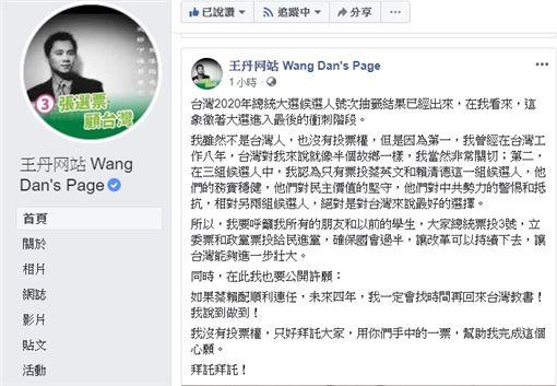 ▲王丹臉書。(圖/翻攝粉絲專頁「王丹网站 Wang Dan's Page」)