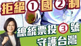 蔡英文3張選票顧台灣。(翻攝自只是堵藍)
