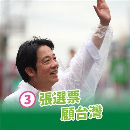 賴清德3張選票顧台灣。(翻攝自賴清德臉書)