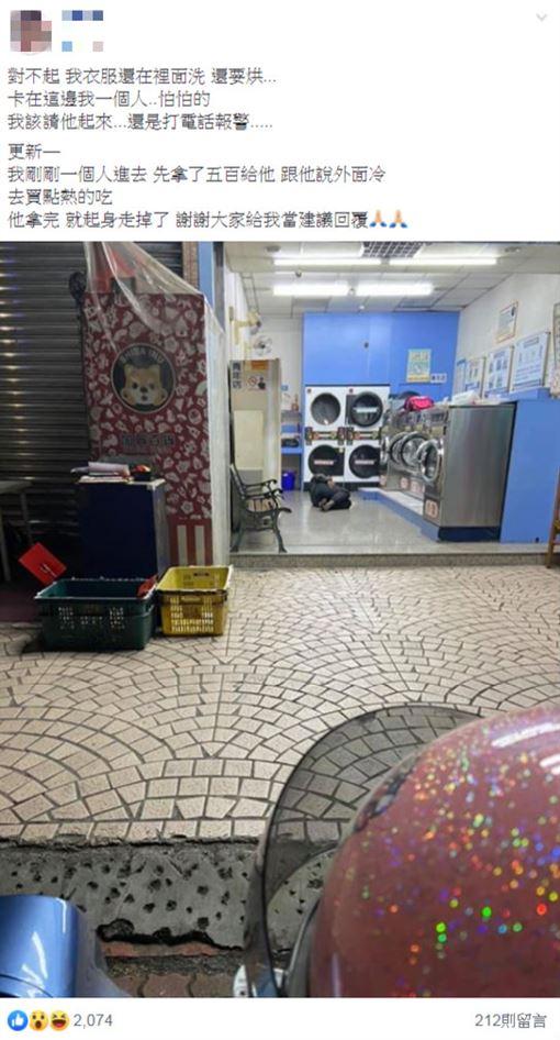 遊民躺洗衣店…太冷縮一團!正妹暖給5百:天冷去買熱的吃。(圖/翻攝自爆怨公社臉書)