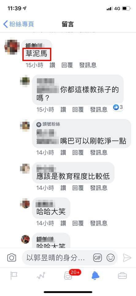 郭昱晴/翻攝臉書