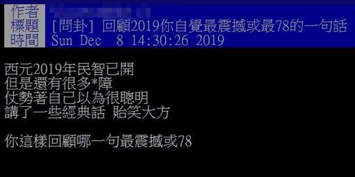 2019年,經典,一句話,PTT,發大財(圖/翻攝自PTT)
