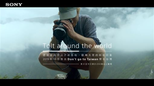 台灣索尼,sony,Don't go to Taiwan,法國,導演,Benjamin Martinie,α7 III圖/截自影片、台灣索尼提供