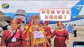 潮! 湄洲媽祖搭機赴泰國 持