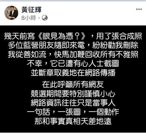 ▲挺韓退役上校黃征輝,坦承自製韓國瑜情色合成圖(圖/翻攝黃征輝臉書)