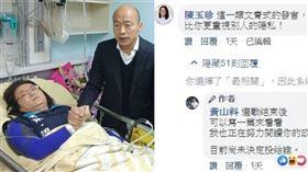 陳玉珍手能打字了!開戰網友 廣告小妹:台大醫術名不虛傳(圖/翻攝自臉書)